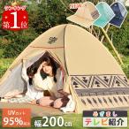 ワンタッチテント キャンプ テント おしゃれ ポップアップテント 2~3人用 フルクローズ 両面メッシュ 簡易テント かわいい UVカット キャンプ用品