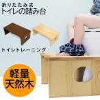 トイレ用踏み台 トイレ 踏み台 トレーニング 木製 子供 子ども トイレ キッズ おしゃれ ステップ台 子供 足台 ステップ 大人 お年寄り