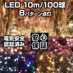 イルミネーション ライト LED クリスマス ストレート 100球 LED ライト Xmas 2019 ナイアガラ
