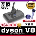 ダイソン V8 SV10 互換バッテリー 大容量 21.6V 4000mAh PSE認証済み 保険済み純正 壁掛けブラケット対応 新生活 1年安心保証 フィルター付き