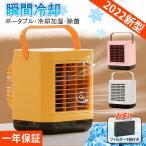 【今だけおまけ付!】 冷風機 卓上 ミニ パーソナルクーラー 扇風機 小型 冷風扇 除菌 2021 USB 静か ミニクーラー ペット 可愛い おしゃれ エコ