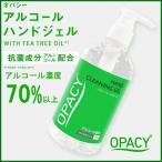 アルコール消毒液 70%以上 オパシー アルコールハンドジェル 手指消毒 除菌 アンチバクテリアル ハンドジェル 270ml 濃度70%〜75% アルコールジェル