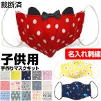 日本製マスク小さめセット 画像