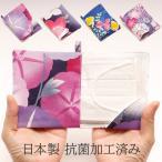マスクケース 携帯用 即日出荷 抗菌 日本製 浴衣生地 マスクケース 和柄 着物 夏祭り 浴衣にピッタリ かわいい 大きいサイズにも対応 おしゃれ