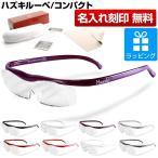 ハズキルーペ コンパクト クリアレンズ 拡大率 1.85倍 1.6倍 1.32倍 選べる8色 長時間使用しても疲れにくい メガネ型 拡大鏡 小林製薬 メガネクリーナーセット