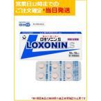 【第1類医薬品】ロキソニンS 12錠 痛みに速く効く鎮痛