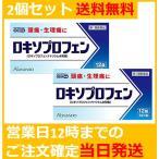 【第1類医薬品】12錠 ロキソプロフェン錠「クニヒロ」 痛み止め「ロキソニン」のジェネリック(後発品)2個セット送料無料