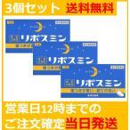 【指定第2類医薬品】睡眠改善薬 リポスミン 12錠 3個セット送料無料