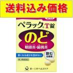 【第3類医薬品】 ペラックT錠 54錠