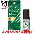 【第1類医薬品】リザレックコーワ 60ml【Kowa 興和】【あすつく】ミノキシジル5%配合
