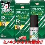【第1類医薬品】リザレックコーワ 60ml × 3個セット【Kowa 興和】【あすつく】ミノキシジル5%配合