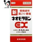【第3類医薬品】新ネオビタミンEX「クニヒロ」270錠【皇漢堂製薬】