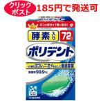 入れ歯洗浄剤 酵素入り ポリデント 72錠