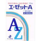 【第3類医薬品】ゼリヤ新薬 エーゼットA 10ml