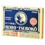 【第3類医薬品】ロイヒつぼ膏  (156枚)