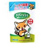 牛乳石鹸 メディッシュ 薬用ハンドソープ つめかえ用 (220mL) 詰め替え用 医薬部外品