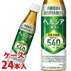 《ケース》 花王 ヘルシア緑茶 スリムボトル (350mL×24本) 4901301324498 特定保健用食品