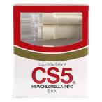 シーエス工業 ニュークロレラパイプ CS5 (5本) 喫煙用具 ニコチン・タールカット