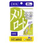 DHCの健康食品 メリロート (20日分)