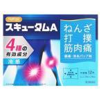 【第3類医薬品】HapYcom ハピコム 鎮痛・消炎ハップ剤 スキュータムA 冷感 14cm×10cm (12枚)