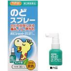 【第3類医薬品】HapYcom ハピコム のどスプレー ポピショット ミント味 (30ml)