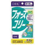 DHCの健康食品 フォースコリー 20日分 コレウスフォルスコリエキス (80粒)