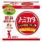 味の素 飲み速攻ガード ノ・ミカタ アミノ酸サプリメント お徳用 (30本入) ノミカタ / ノ・ミカタ / アミノ酸