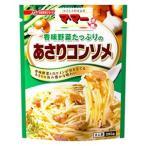 ママー パスタソース 香味野菜たっぷりの あさりコンソメ (2人前・260g) ※軽減税率対象商品