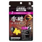 小林製薬の栄養補助食品 香醋 ローヤルゼリー 約30日分 180粒