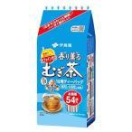 伊藤園 香り薫るむぎ茶 ティーバッグ (54袋入) 麦茶 ノンカフェイン 1L用ティーパック 水出し・お湯出し両用