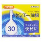 【第2類医薬品】ハピコム 健栄製薬 ケンエー浣腸 (30g×10個入)
