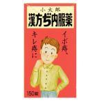 【第2類医薬品】小太郎漢方製薬 小太郎漢方ぢ内服薬 (150錠) 送料無料