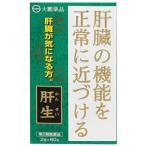 【第2類医薬品】大鵬薬品工業 肝生 (60包) 送料無料