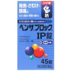 【第(2)類医薬品】タケダ ベンザブロックIP錠 (45錠)