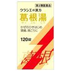 【第2類医薬品】クラシエ薬品 葛根湯 エキス錠 クラシエ (120錠)