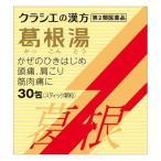 【第2類医薬品】クラシエ薬品 葛根湯 エキス顆粒S クラシエ (30包)