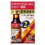 【第2類医薬品】クラシエ薬品 クラシエ 葛根湯液2 (45ml×4本)