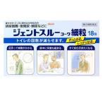 【第(2)類医薬品】興和新薬 ジェントスルーコーワ細粒 (1.5g×18包)