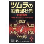【第2類医薬品】ツムラ ワンテンPα (48カプセル) 滋養強壮剤 送料無料