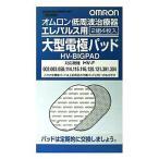 オムロン 低周波治療器 エレパルス用 大型電極パッド HV-BIGPAD (2組4枚入)