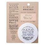 ママバター フェイスパウダー ナチュラル 自然な明るさの肌へ SPF25 PA++ (8g)