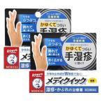 【第(2)類医薬品】《セット販売》 ロート製薬 メンソレータム メディクイック 軟膏R (8g)×2個セット 【セルフメディケーション税制対象商品】