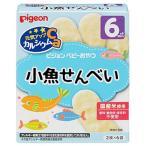 ピジョン ベビーおやつ 元気アップカルシウム 小魚せんべい 6ヵ月頃から (2枚×6袋) ベビーフード お菓子