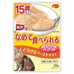 日本ペットフード mio ミオ レトルト 15歳以上 とろけるペースト ささみ (50g) キャットフード ウェット