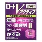 【第3類医薬品】ロート製薬 ロートVアクティブ (13mL) 目薬
