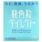 【第3類医薬品】龍角散 ダイレクト スティック ミント 生薬 (16包)