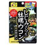 井藤漢方 しじみの入った 牡蠣ウコン +オルニチン (120粒) 牡蠣エキス カキエキス