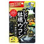 井藤漢方 しじみの入った 牡蠣ウコン +オルニチン (264粒) 牡蠣エキス カキエキス