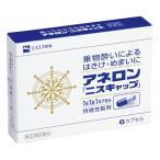 【第(2)類医薬品】エスエス製薬 アネロン 「ニスキャップ」 (6カプセル) 大人用 乗り物酔い薬