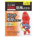 【第2類医薬品】ロート製薬 和漢箋 新・ロート防風...